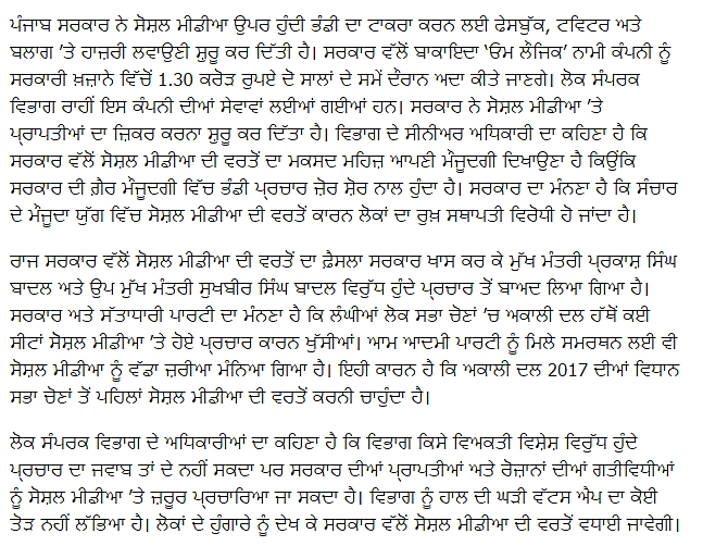 badal-govt-vs-social-sites-fateh-channel-1