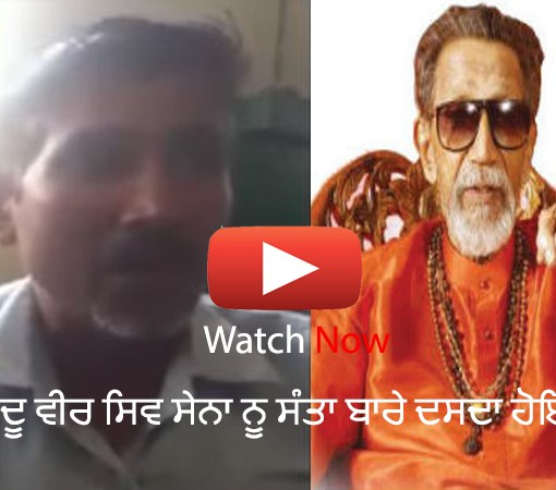 Hindu Brother's Rightful Question to the Fanatic Shiv Sena