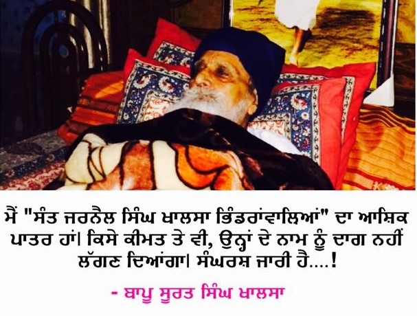 Bapu Surat Singh ji enters THE 146th DAY of their Hunger s