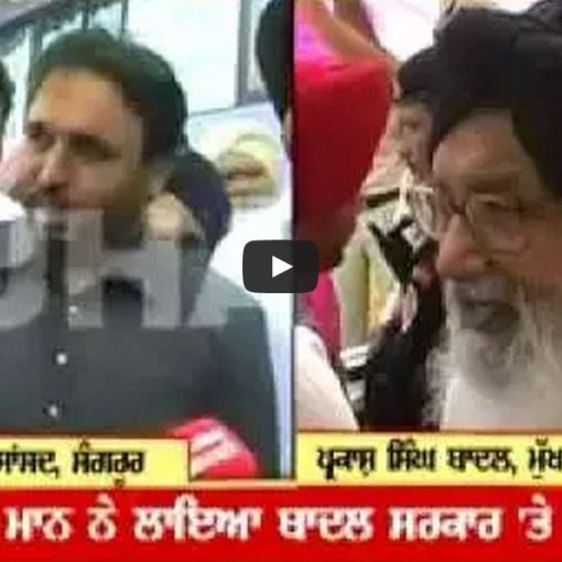 Bhagwant Mann's phone being tapped by Badal Govt!