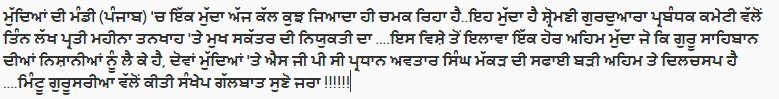 Interview SGPC Head Avtar Singh Makkar Trolled By Journalist In Phone 2