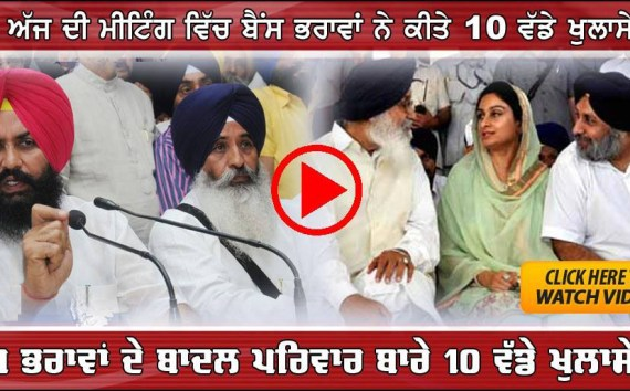 Top-10 allegations of Bains brothers on Badal family and Fastway cable network