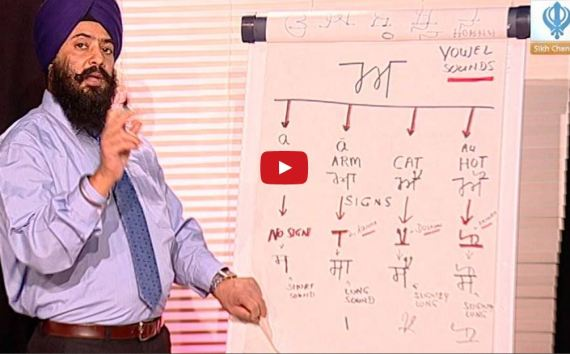 Videos Learn Gurmukhi Episode - Painti Akhri