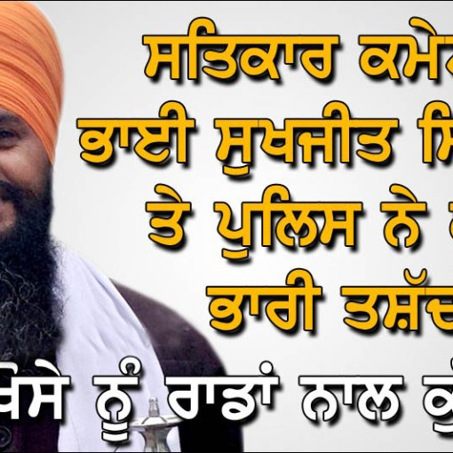Sukhjeet Singh Khosa Tortured by Punjab Police