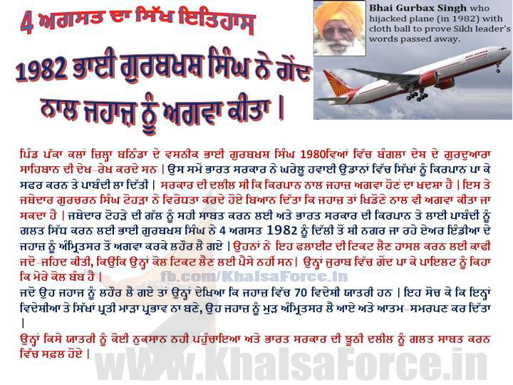 Hijacking A Plane Without Any Weapon In 1982, Gurbaksh Singh (70)