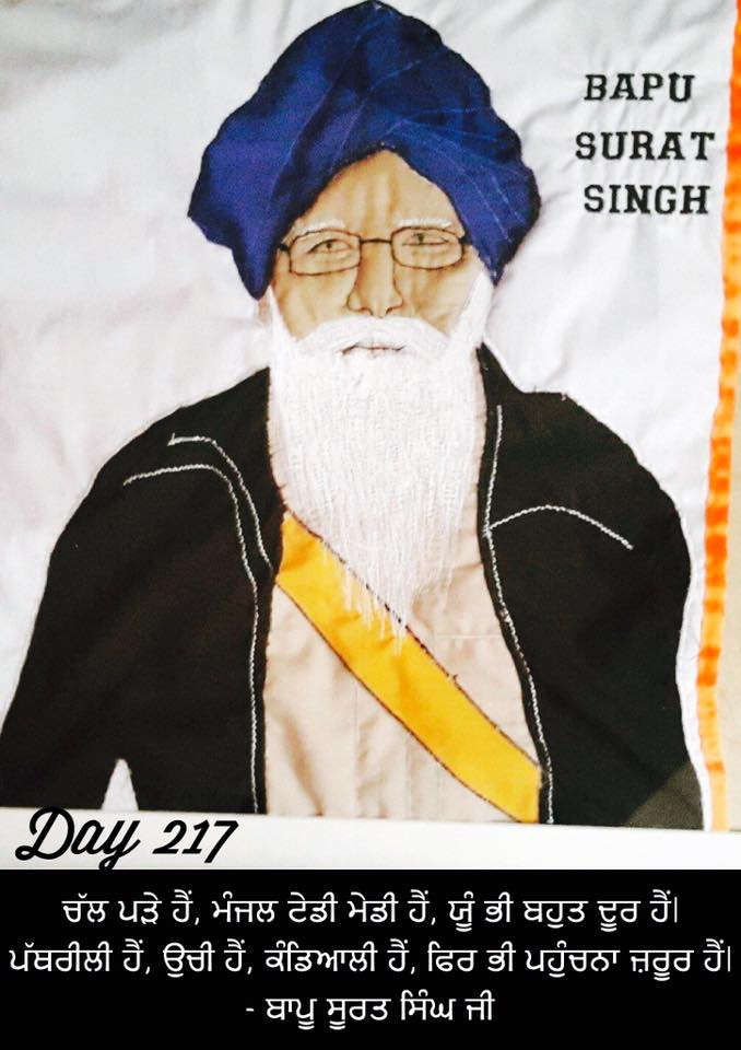 Bapu Surat Singh Khalsa's struggle has entered its 217th day.