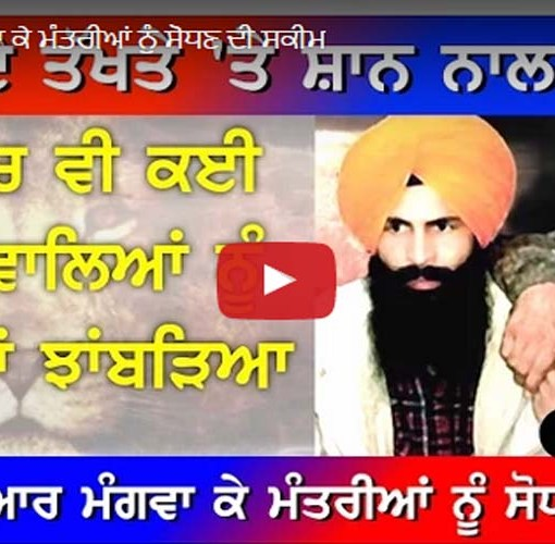 Historic Letter Of Sukhdev Singh Sukha and Harjinder Singh Jinda To Indian President Oct