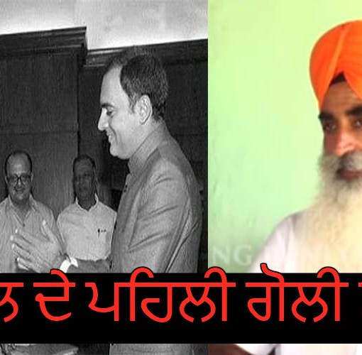 I Fired The First Bullet At Harchand Singh Longowal by Bhai Gian Singh Lal