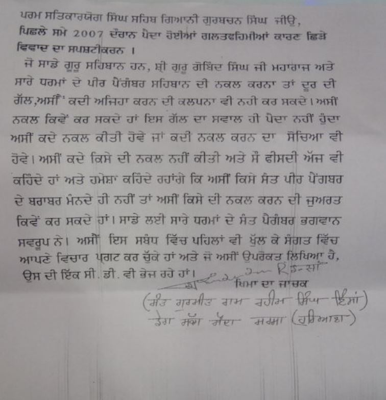 copy-of-press-note-by-sikh-jatehdars-announcing-pardon-for-gurmeet-ram-rahim