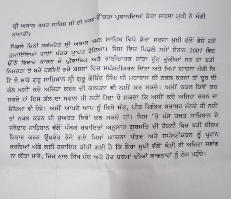 copy-of-press-note-by-sikh-jatehdars-announcing-pardon-for-gurmeet-ram-rahim2