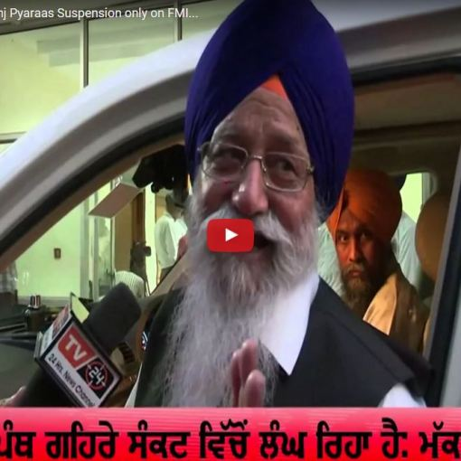 "Video: SGPC Head Avtar Singh Makkar responded to a journalist's question whether the SGPC is above the Panj Piyare. He didn't give a definitive answer but responded to the decision of the Panj Piyare by stating ""sometimes matters have to be evaluated and we will look into the matter."""