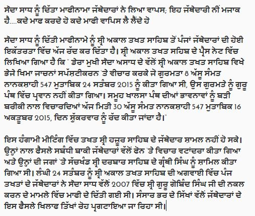 Gurbachan Singh You Have Reached The Point Of No Return The Only Thing To Do Now Is To Step Aside read in punjabi