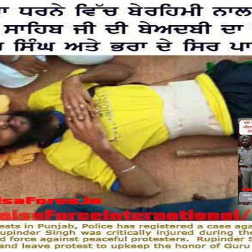 Punjab Police Fabricates Case Upon Critically Injured Rupinder Singh In Bargadi Beadbi Case