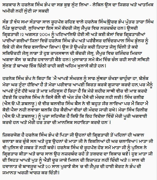 The State Has Stolen Everything From Harnek Singh Bhapp ; Yet He Remains Rich In Spirit And Soul