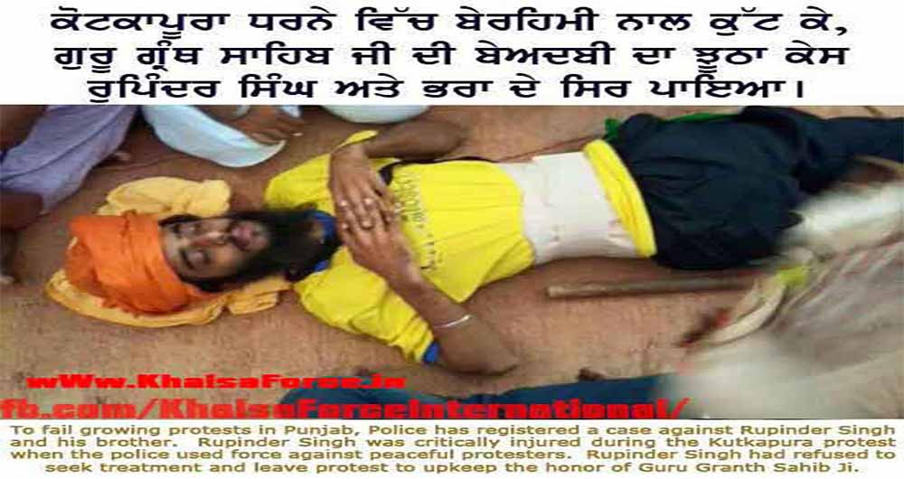 Rupinder Singh arrested in relation to Bargedi sacrilege case was actually brutally beaten up in Kotkapura during the protest when police used water cannons and canes on protesters. Police firing took lives of two peacefully protesting Sikhs. More details on Rupinder Sikh