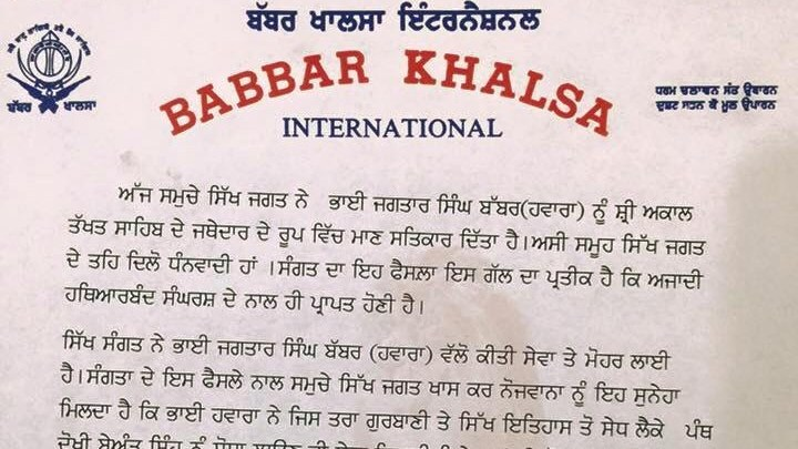 Sarbat Khalsa 2015 - Jathedars Appointed