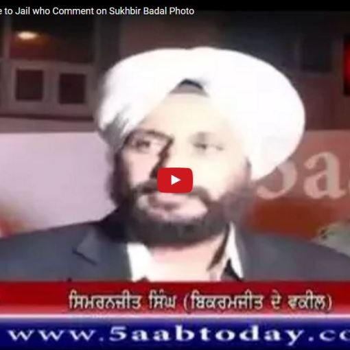 Bikramjit Singh Gone to Jail who Comment on Sukhbir Badal Photo