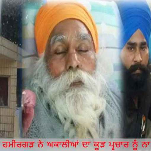 Jarnail Singh Hamirgarh Demonstrates The Growing Wrath Of The Sikh Nation Against The Ruling Akali Dal