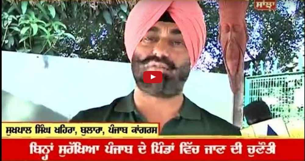 Sukhpal Khaira Challenges Sukhbir Badal To Go In Punjab Villages Without Security