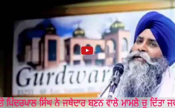 A news of the SGPC appointing Bhai Pinderpal Singh as the replacement for Giani Gurbachan was circulated widely on various media networks.