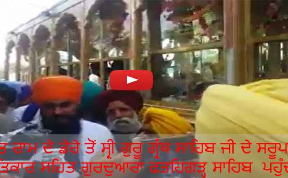 Protest Completed - Where Alcohol Being Served On Gurdwara | Guru sahib Sroop Move on Gudwara FatehGarh Sahib