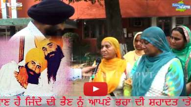 Interview With Family Members of Sukha & Jinda | Bhai Harjinder Singh Jinda and Bhai Sukhdev Singh Sukha