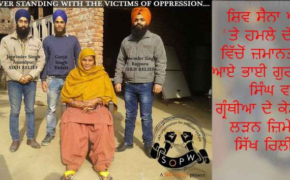 SIKH RELIEF STANDS WITH THE VICTIMS OF OPPRESSION - GURJIT SINGH VADALA FRAMED IN THE GURDASPUR SHIV SENA CASE