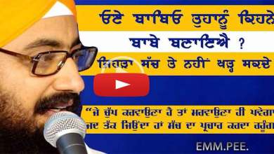 "**TRUTH WON'T BE SILENCED**…unless you kill me - says Dhadrianwale | QUESTIONS SO-CALLED ""BABEH"""