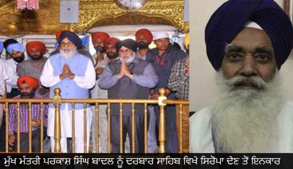 Parkash Singh Badal Denied Siropa at Darbar Sahib by Ardasia Bhai Balbir Singh