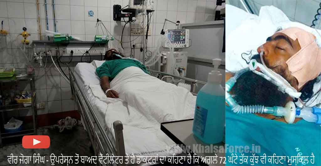 Joga Singh'khalistani' - After An Emergency Operation The Doctors Have Said The Next 72 Hours Of His Life Are Critical