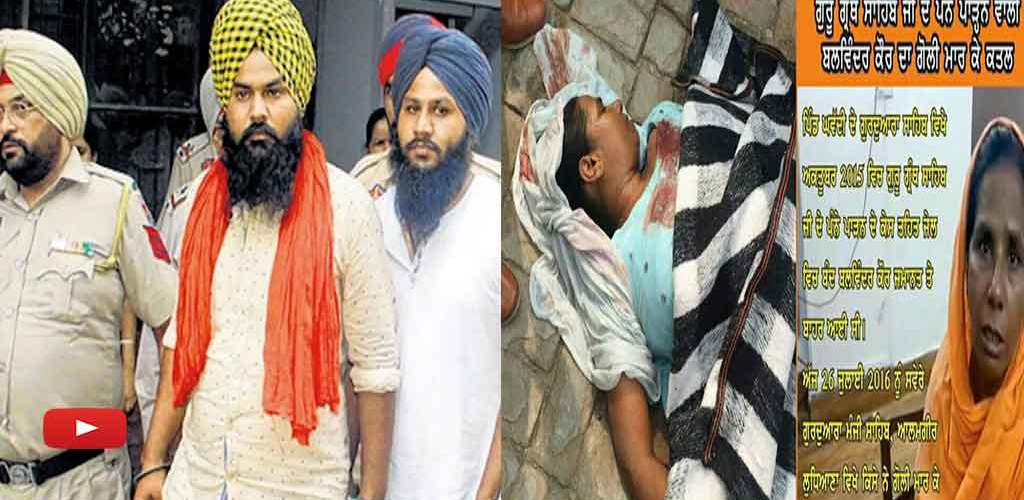Message From Singh's Who Shot Dead Women   Accused of Ghawaddi beadbi incident at village Jahangir, Amritsar