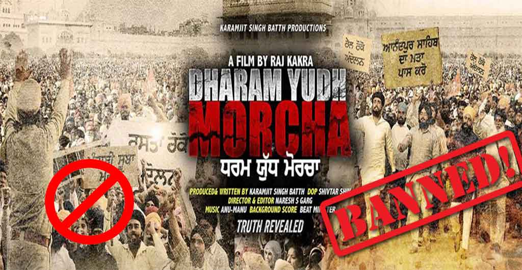Upcoming Movie Dharam Yudh Morcha‬ Banned
