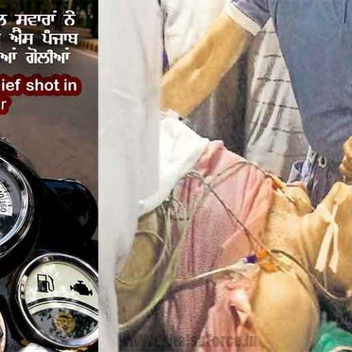 Two Motorcycle-borne Assailants shot at the Punjab Vice-President of RSS. | 'Stable' after 2 of 3 bullets Removed