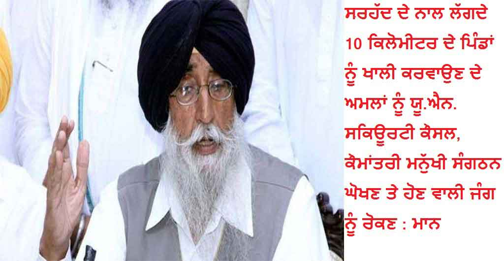 Simaranjeet SIngh Maan SAD Does not Stand for War Against Pakistan or China | Explains What Abrogation of IWT Can Do