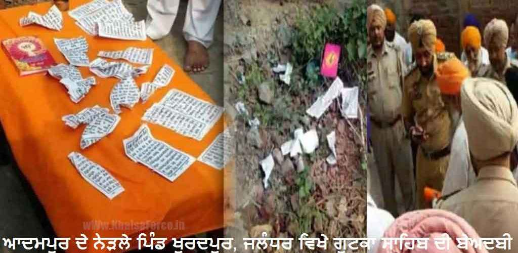 Beadbi of Gutka Sahib at village Khurdpur near Adampur, district Jalandhar.