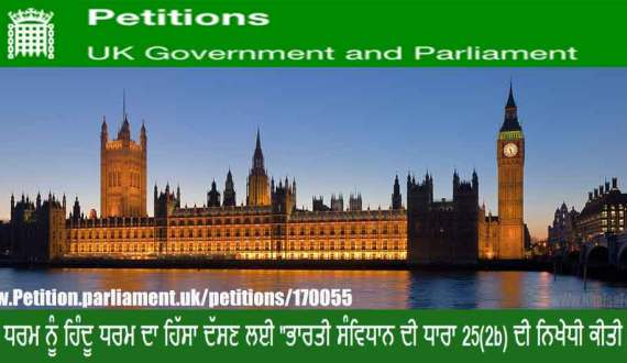 Petition To U.K. Govt. | Sikh's are Not as Hindu | Which labels in CONDEMN Art 25(b) Sikhs as Hindus. 10,000 Signatures Required.