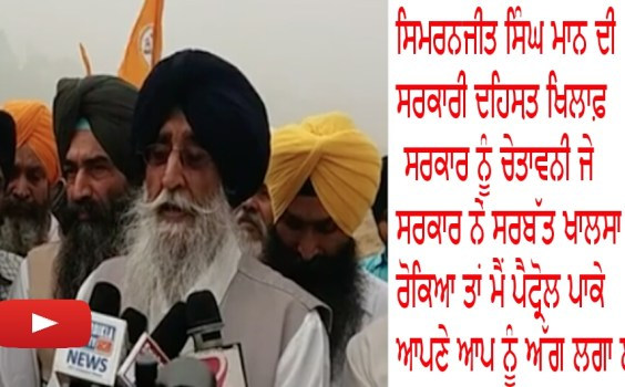 Indian Police Arrest Sikhs & Raid Houses Ahead of Sarbat Khalsa | S. Simranjit Singh Mann Responds