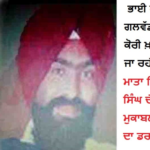 Nabha JailBreak | Indian intelligence Services are Silent on Escapee Bhai Kashmir Singh | Parents are Concerned about his life | False Police Encounter.
