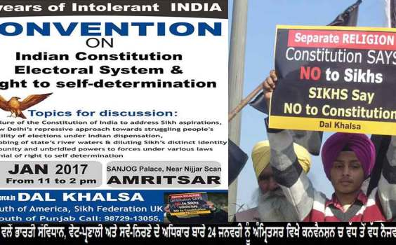 Convention on Indian Constitution | Electoral System and Right to Delf-Determination on Jan 24 in Amritsar | Hold Protest on Jan 26 the Republic day of India