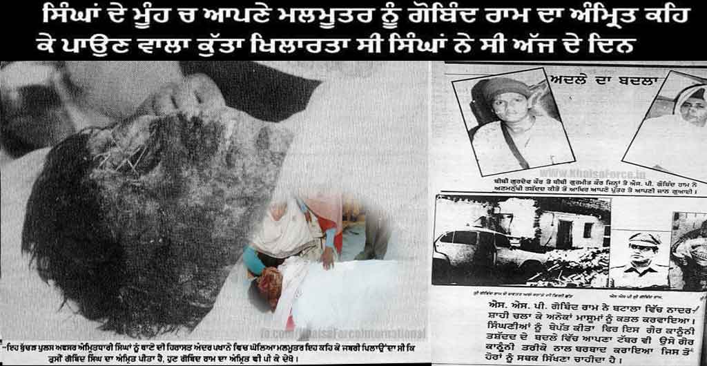 Assassination of SSP Gobind Ram | Who Atrocities on Singh's Families