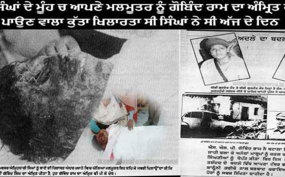 Assassination of SSP Gobind Ram