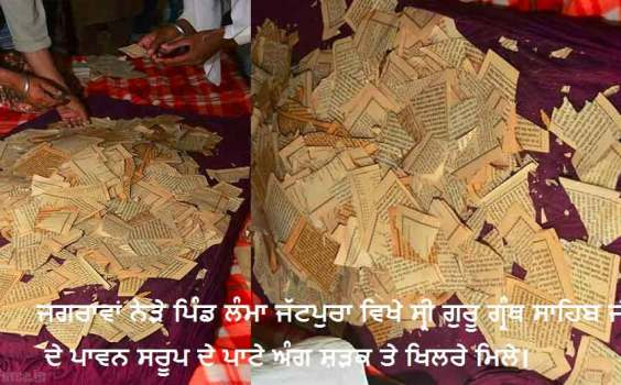 Beadbi of Guru Granth Sahib | Historical Gurdwara Sahib of Guru Gobind Singh Ji | Village Lamma Jatpura, Situated Near Jagraon.