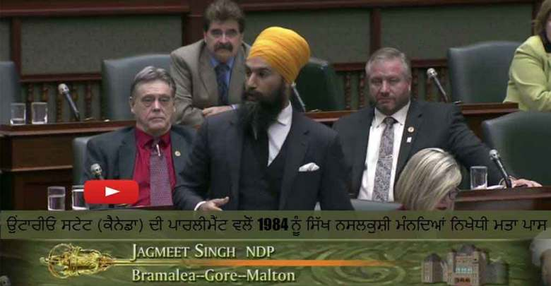 Speech By Jagmeet Singh of NDP During Passing of Sikh Genocide 1984