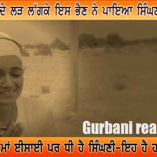 How Did Gurbani Really Save Me | Interview with Harsangat Kaur