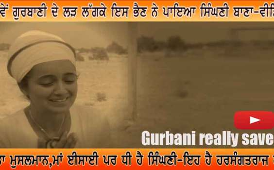 How Did Gurbani Really Save Me   Interview with Harsangat Kaur