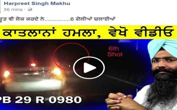 Attack On Bhai Harpreet Singh Makhu