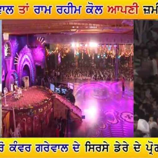 Kanwar Grewal at Dera Sirsa | Ram Rahim Birthday Program