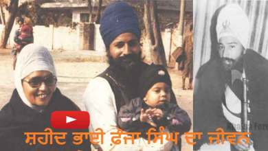 The Life of Shaheed Bhai Fauja Singh | Based On A Ture Story