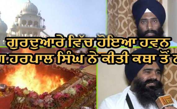 Hawan in Gurdwara | Giani Harpal Singh (Fatehgarh Sahib), on refusal for Katha