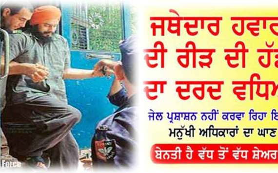 Injured Backbone Jagrat Singh Hawara